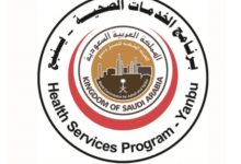 Photo of مستشفى الهيئة الملكية بينبع يعلن عن توفر 33 وظيفة شاغرة