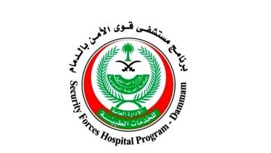 Photo of مستشفى قوى الأمن بالدمام يعلن عن توفر وظائف شاغرة