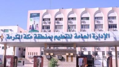 Photo of تعليم مكة يعلن آلية تسجيل الطلاب والطالبات المستجدين في الصف الأول الابتدائي