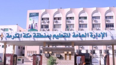Photo of تعليم مكة يعلن أسماء 49 مرشح ومرشحة لوظائف (المستخدمين ، وبند الأجور)