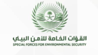 Photo of فتح باب القبول والتسجيل على الوظائف العسكرية للقوات الخاصة للأمن البيئي