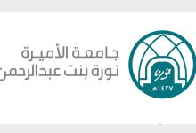 Photo of جامعة الأميرة نورة تعلن عن تحديد موعد اختبار الوظائف الإدارية