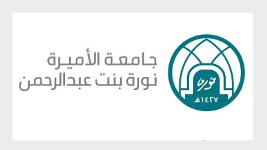 Photo of جامعة الأميرة نورة تعلن عن وظائف (وظيفة معيد) لحملة البكالوريوس