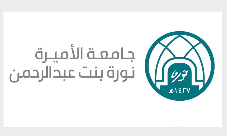 جامعة الأميرة نورة تعلن عن وظائف وظيفة معيد لحملة البكالوريوس