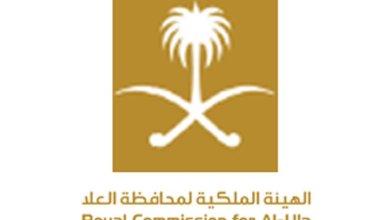 صورة الهيئة الملكية لمحافظة العلا تعلن عن توفر وظائف شاغرة
