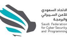 Photo of الاتحاد السعودي للأمن السيبراني يفتح التسجيل في (معسكر طويق للناشئين)