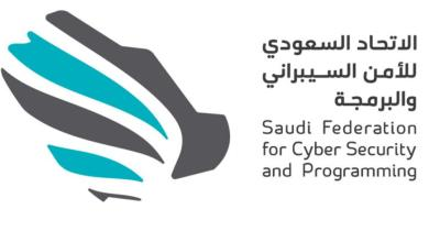 صورة الاتحاد السعودي للأمن السيبراني والبرمجة يعلن عن وظائف شاغرة