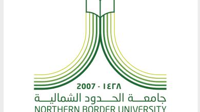 Photo of جامعة الحدود الشمالية تعلن نتائج المسابقة الوظيفية لوظائف الإعادة