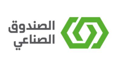صورة صندوق التنمية الصناعية يعلن بدء القبول في برنامج التدريب التعاوني