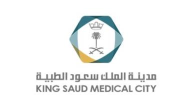 Photo of مدينة الملك سعود الطبية تعلن عن توفر وظائف شاغرة