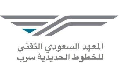 Photo of معهد سرب يعلن فتح باب التسجيل لدراسة الدبلوم في عدة تخصصات
