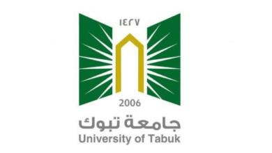 Photo of جامعة تبوك تدعو المرشحين لوظائفها إلى مطابقة بياناتهم ومؤهلاتهم