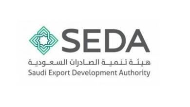 Photo of هيئة تنمية الصادرات السعودية تعلن عن توفر وظائف شاغرة