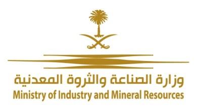 Photo of وكالة الوزارة للثروة المعدنية تعلن عن وظيفة تقنية شاغرة