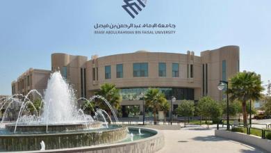 صورة جامعة الإمام بالدمام تعلن نتائج | الدفعة الثانية | للقبول بكلية الدراسات التطبيقية