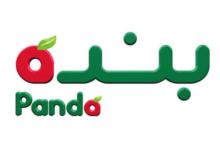 Photo of شركة بنده تعلن عن وظائف إدارية شاغرة في (الشرقية و جدة)