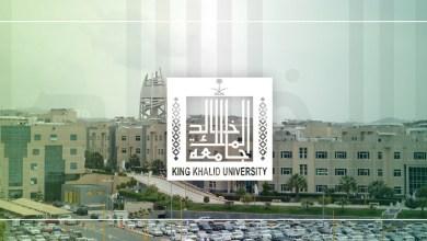 Photo of جامعة الملك خالد تدعو المقبولين في الدراسات العليا لمطابقة وثائقهم