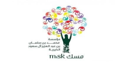 صورة مسك الخيرية تعلن عن برنامج الإعداد للمرحلة الجامعية للطلاب والطالبات