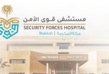 Photo of مستشفى قوى الأمن بمكة يعلن وظائف مؤقتة لموسم الحج«للجنسين»