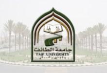 Photo of جامعة الطائف تعلن فتح باب القبول لبرامج الدراسات العليا «الماجستير»