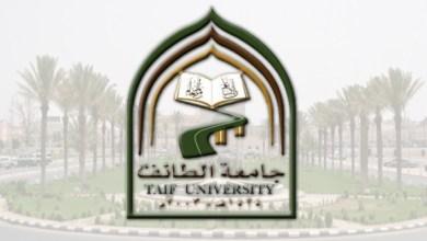 Photo of جامعة الطائف تعلن شروط وآليات ومواعيد القبول لبرنامج التجسير للكلية التقنية