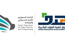 Photo of «هدف» و «الأمن السيبراني» يرفعان كفاءة القطاع التقني بالتدريب والتوظيف في 13 تخصصا جديدا