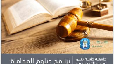 Photo of جامعة طيبة تعلن عن تمديد فترة التسجيل في برنامج دبلوم المحاماة