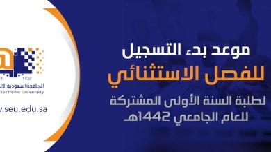 Photo of إعلان موعد بدء التسجيل للفصل الاستثنائي لطلبة السنة الأولى المشتركة