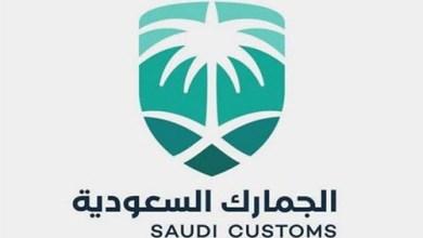 صورة الجمارك السعودية تعلن عن توفر (10) وظائف شاغرة