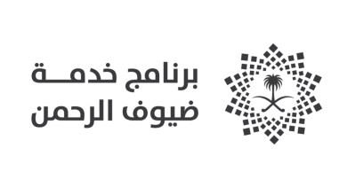 صورة برنامج خدمة ضيوف الرحمن يعلن وظائف شاغرة في مدينة جدة