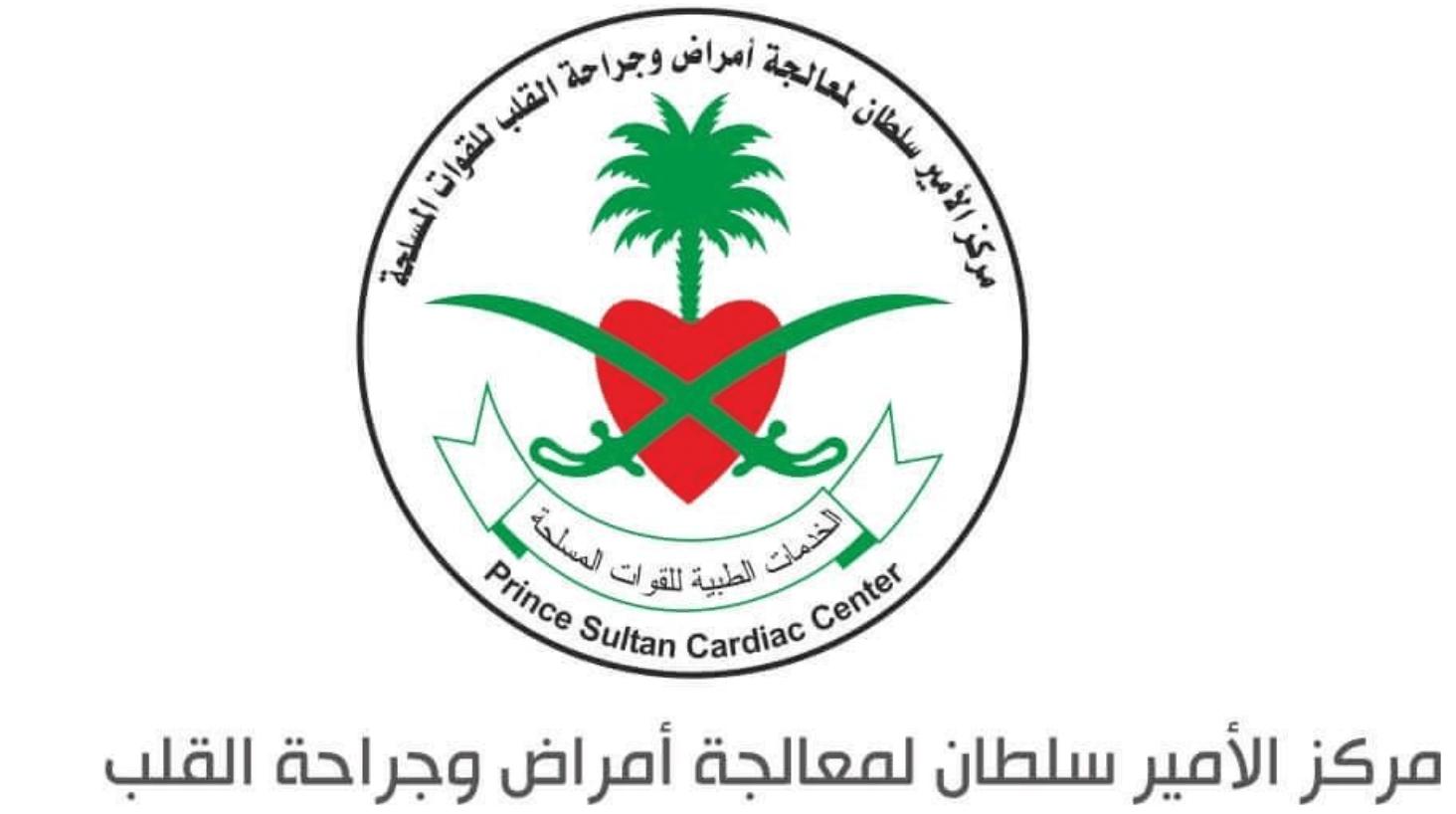 مركز الأمير سلطان لمعالجة أمراض وجراحة القلب يعلن عن وظائف شاغرة صحيفة وظائف الإلكترونية