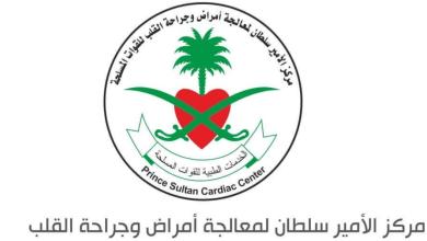 صورة مركز الأمير سلطان لمعالجة أمراض وجراحة القلب يعلن عن وظائف شاغرة