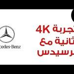 إبداع سيارات Mercedes بعدسة الـ 4K جالاكسي نوت4