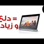 جيل جديد رايق من Lenovo Yoga Tablet 2