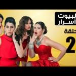 Episode 02 – ELbyot Asrar Series |الحلقة الثانية – مسلسل البيوت أسرار