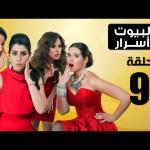 Episode 09 – ELbyot Asrar Series | الحلقة التاسعة  – مسلسل البيوت أسرار