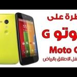 نظرة على موتو جي Moto G