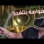 واقع افتراضي:عملية الهروب من الغواصة!😨 – IEYTD