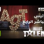 #ArabsGotTalent – بعد عرض استثنائي، إليكم لقطات حصرية من كواليس العرض المباشر الرابع