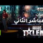 تدريبات المواهب للعرض المباشر الثاني #ArabsGotTalent