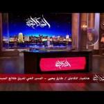 عمرو أديب لطارق يحيى بعد هزيمة الزمالك: مكنش العشم