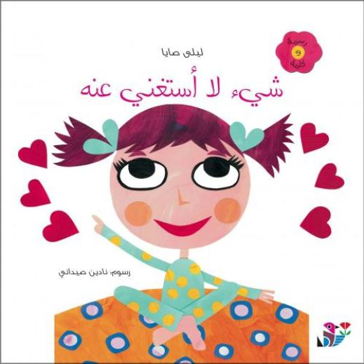 10 Essential Arabic-Language Products For Kids in School