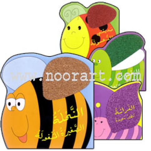10 Arabic Language Products for Toddlers