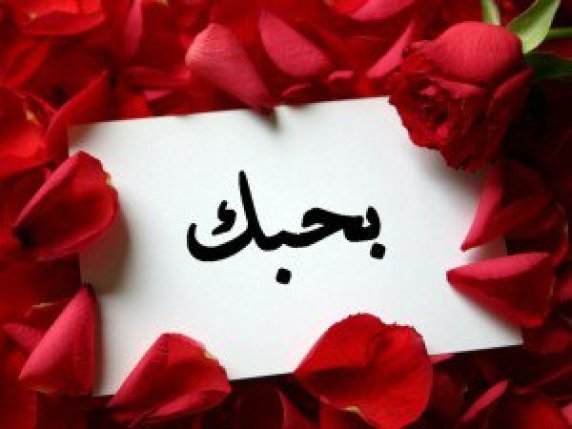 12 Ways to Express Your Love in Arabic this Valentine's Day
