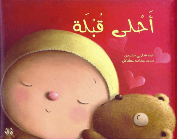10 Arabic Valentine's Day Essentials