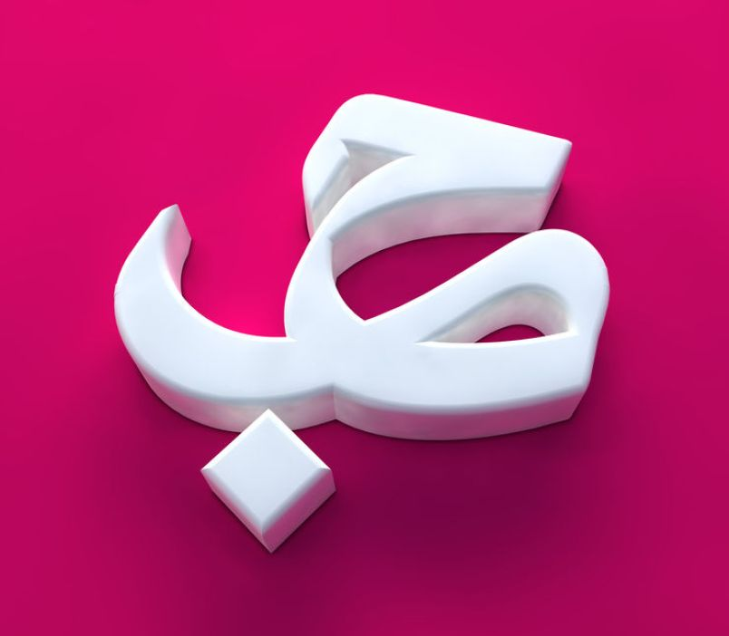 12 Ways To Express Your Love In Arabic This Valentines Day