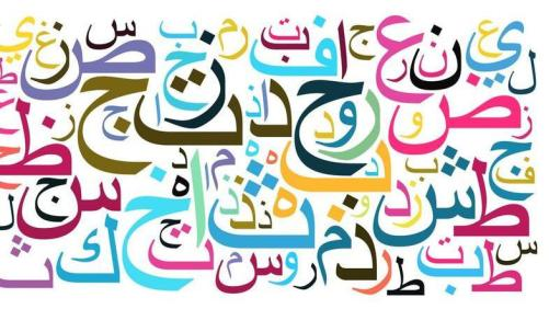 Know how Western Languages were Inspired by Arabic