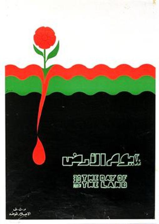 March 30th Commemorates Palestinian Struggle for their Land