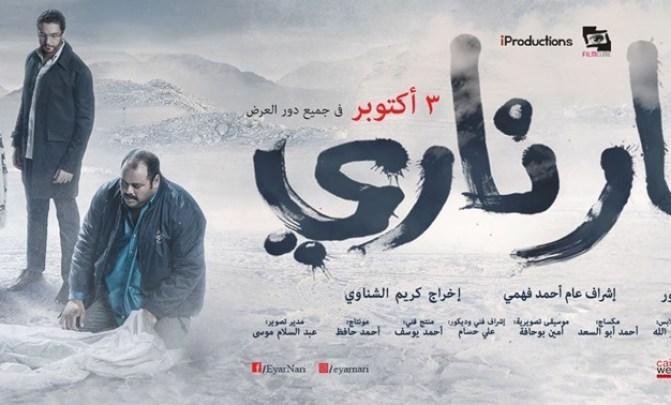 Egyptian Movie 'Gunshot' Screens at the Arab Film Festival in Amman