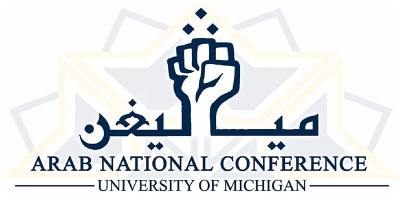 Arab National Conference at Michigan: WE EXIST